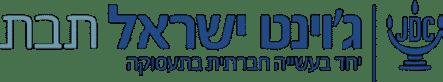 לוגו ג'וינט ישראל תבת
